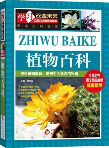 植物百科  全国名校语文特级教师隆重推荐:学习改变未来系列丛书,从阅读开始,积累素材