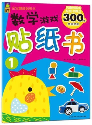 宝宝最爱贴纸书数学系列·数学游戏贴纸书1