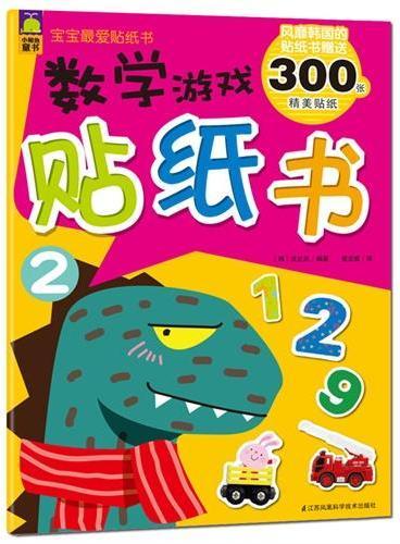 宝宝最爱贴纸书数学系列·数学游戏贴纸书2