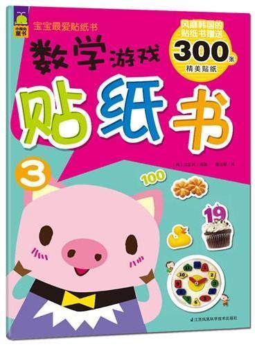 宝宝最爱贴纸书数学系列·数学游戏贴纸书3