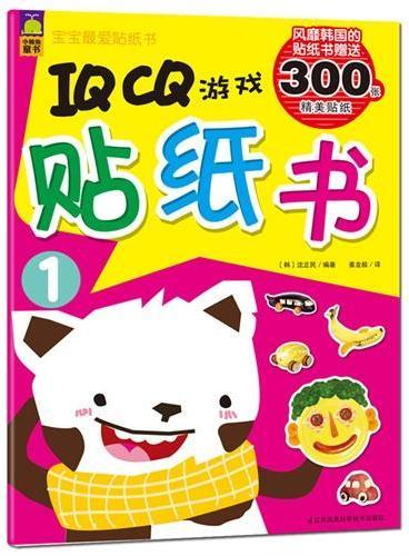 宝宝最爱贴纸书IQCQ系列·IQCQ游戏贴纸书1