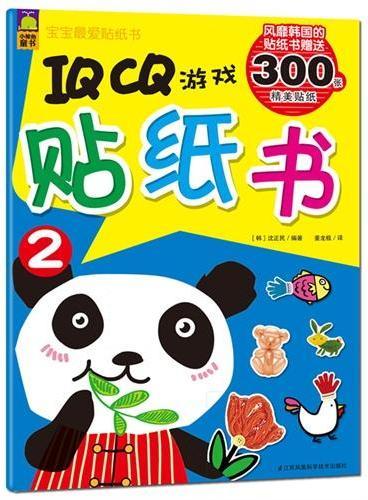宝宝最爱贴纸书IQCQ系列·IQCQ游戏贴纸书2