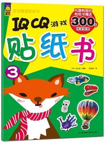 宝宝最爱贴纸书IQCQ系列·IQCQ游戏贴纸书3