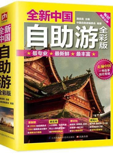 全新中国自助游 : 全彩版
