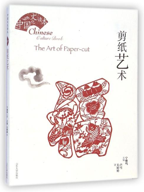 中国文化读本.剪纸艺术