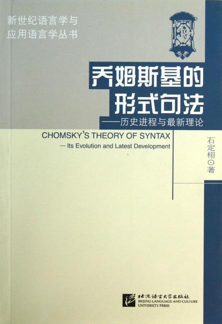 新世纪语言学与应用语言学丛书:乔姆斯基的形式句法——历史进程与最新理论
