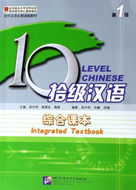 拾级汉语(第01级)综合课本(含2CD)