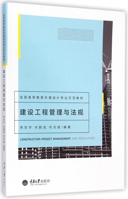 建设工程管理与法规