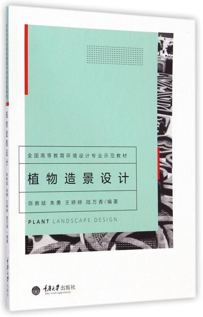 植物造景设计