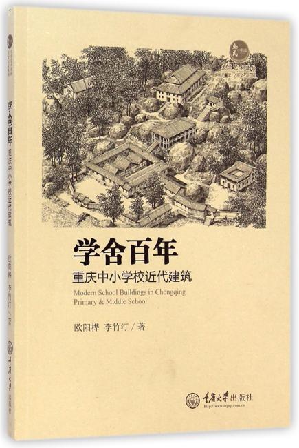 学舍百年——重庆中小学校近代建筑
