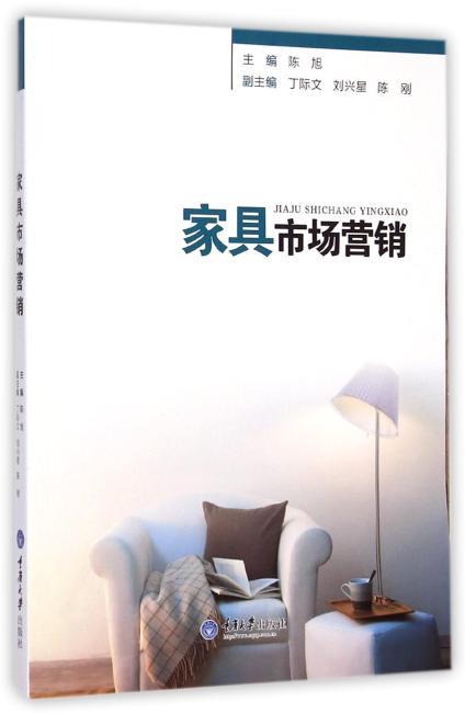 家具市场营销