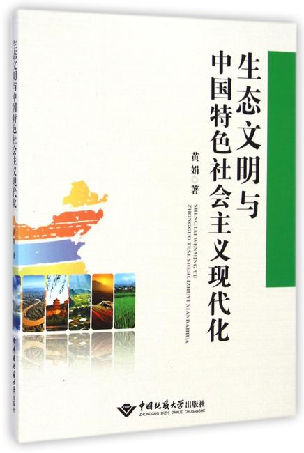 生态文明与中国特色社会主义