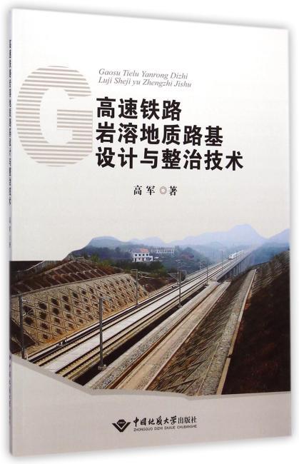 高速铁路岩溶地质路基设计与整治技术