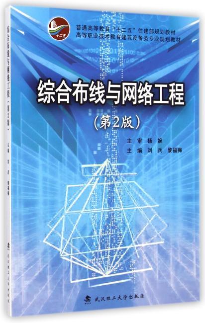 综合布线与网络工程(高等职业技术教育建筑设备类专业系列教材)