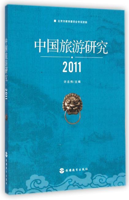 中国旅游研究.2011