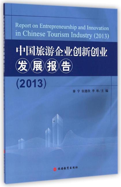 中国旅游企业创新创业发展报告(2013)