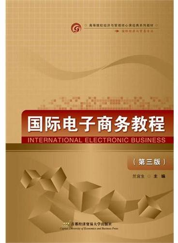 国际电子商务教程