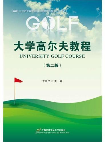 大学高尔夫教程