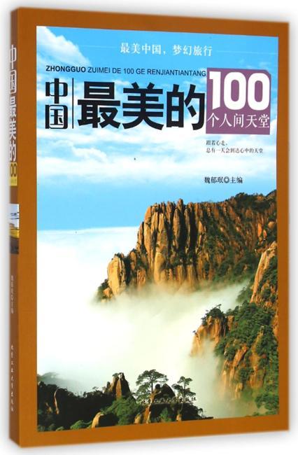 中国最美的100个人间天堂