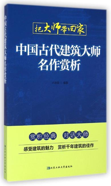 中国古代建筑大师名作赏析