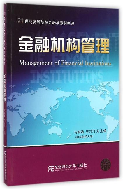 金融机构管理