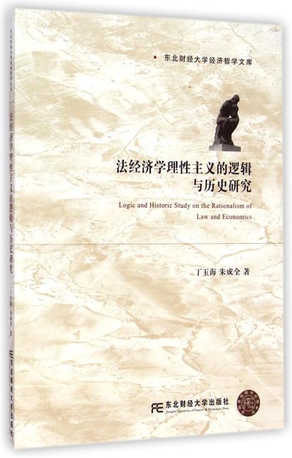 法经济学理性主义的逻辑与历史研究
