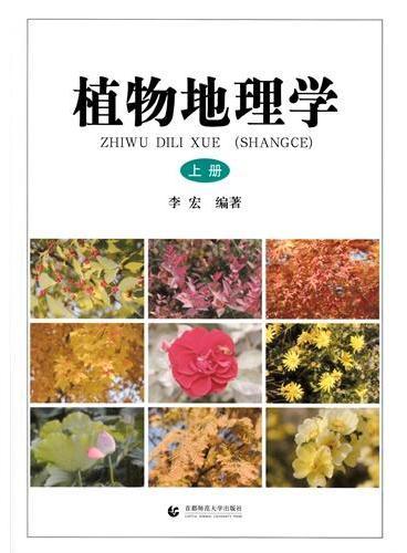 植物地理学(上下册)