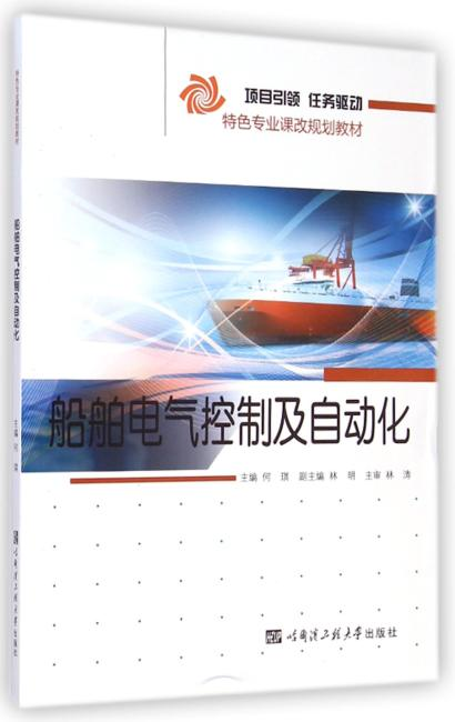 船舶电气控制及自动化
