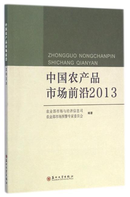 中国农产品市场前沿2013