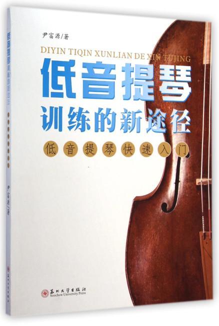 低音提琴训练的新途径:低音提琴快速入门