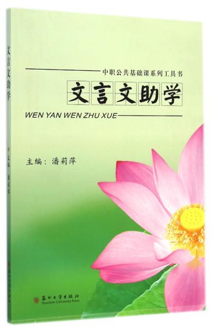 中职公共基础课系列工具书-文言文助学