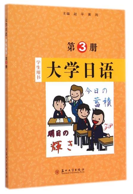 大学日语(学生用书)第3册