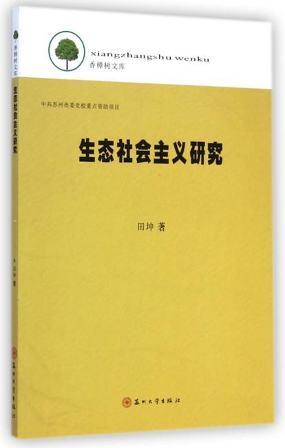 香樟树文库-生态社会主义研究