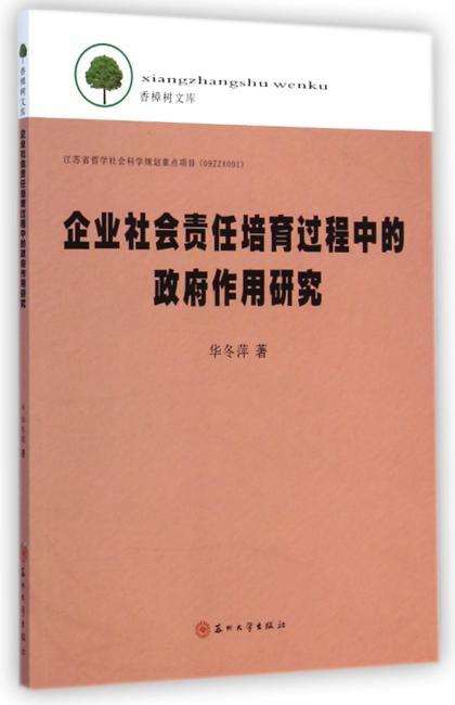 香樟树文库-企业社会责任培育过程中的政府作用研究