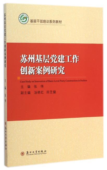 苏州基层党建工作创新案例研究