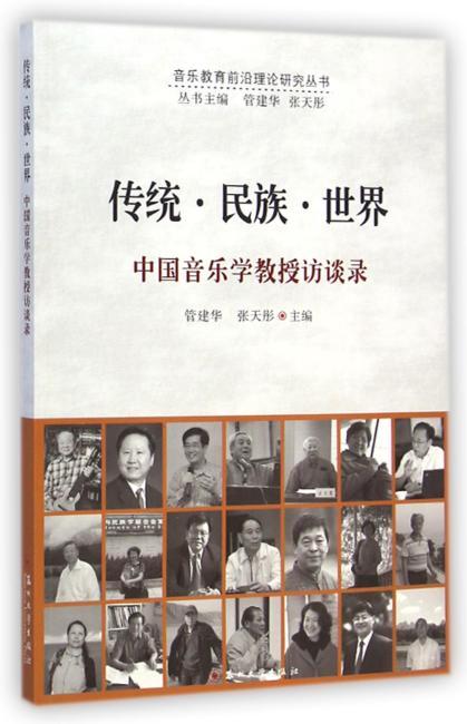 传统·民族·世界:中国音乐学教授访谈录