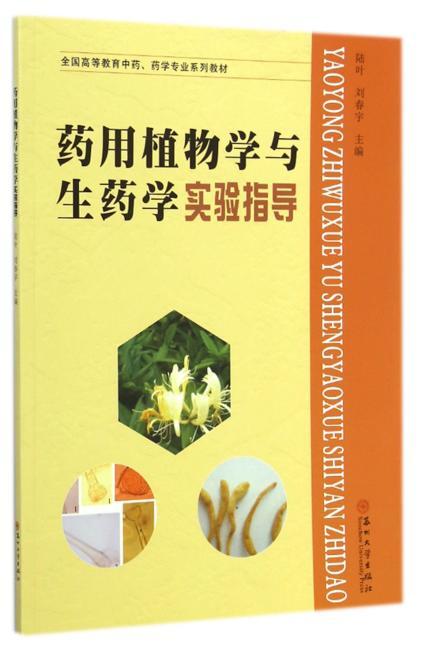 药用植物学与生药学实验指导*全国高等教育中药、药学专业系列教材
