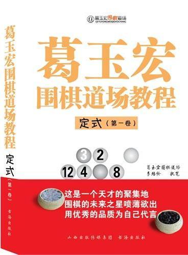 葛玉宏围棋道场教程·定式(第一卷)
