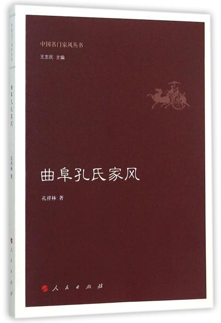曲阜孔氏家风(中国名门家风丛书)