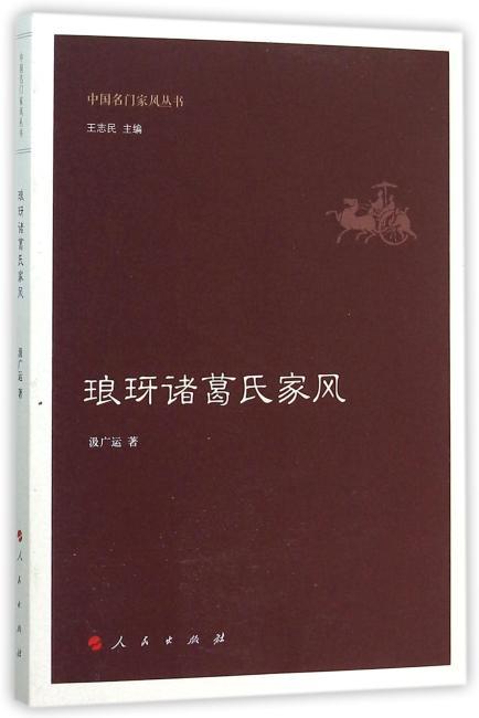 琅玡诸葛氏家风(中国名门家风丛书)