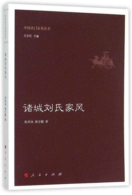 诸城刘氏家风(中国名门家风丛书)