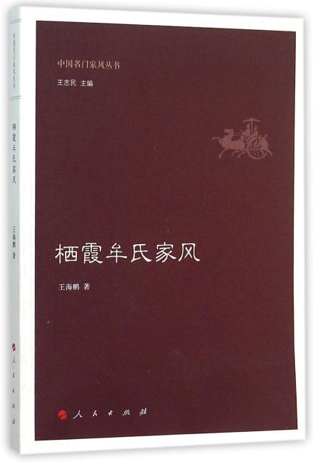 栖霞牟氏家风(中国名门家风丛书)
