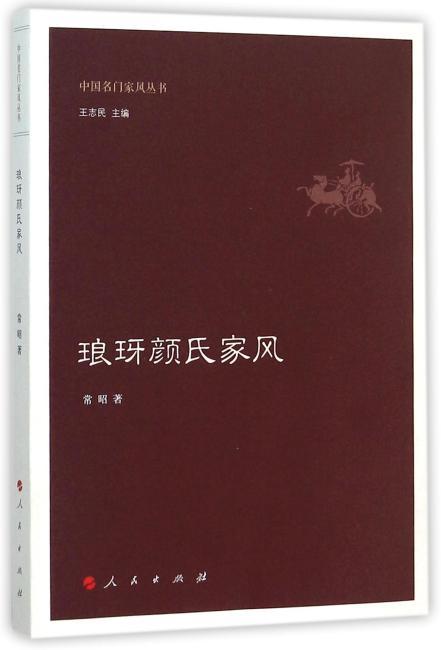 琅玡颜氏家风(中国名门家风丛书)