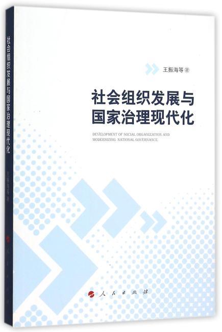 社会组织发展与国家治理现代化