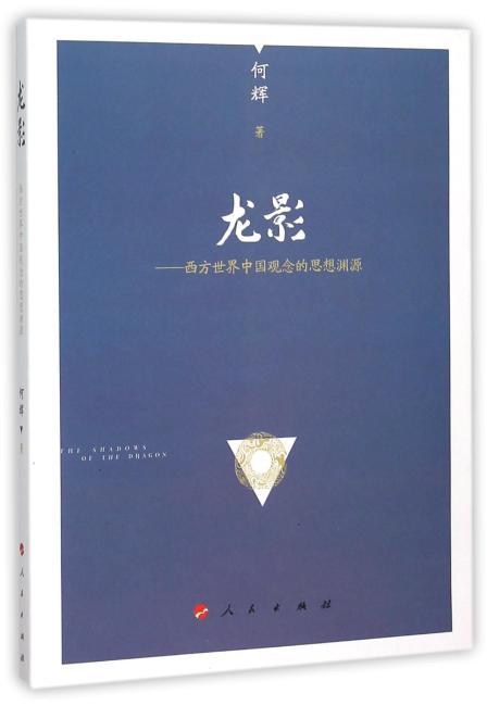 龙影:西方世界中国观念的思想渊源