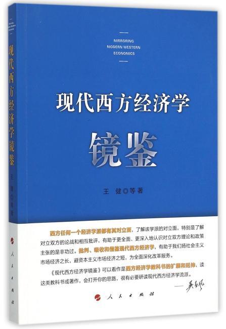 现代西方经济学镜鉴