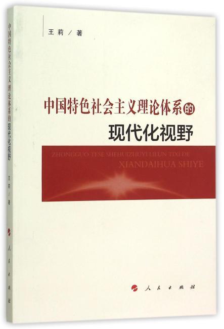 中国特色社会主义理论体系的现代化视野