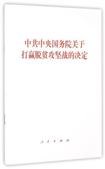 中共中央国务院关于打赢脱贫攻坚战的决定