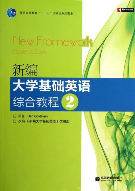 新编大学基础英语综合教程2(附DVD/CD-ROM光盘2张)》 新编大学基础英语