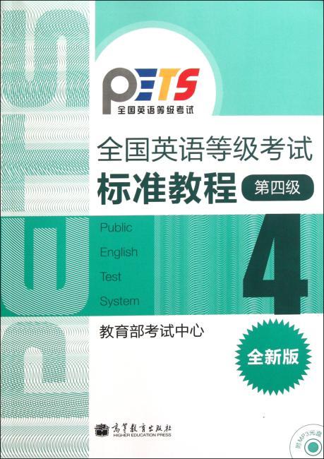 全国英语等级考试标准教程(第4级)(全新版)(附光盘1张)